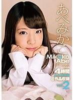 あべみかこ PREMIUM 4時間vol.2 ダウンロード