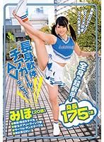 「長身軟体チアガール!AVデビュー みほ(20歳)」のパッケージ画像