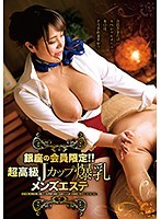 銀座の会員限定!!超高級Jカップ爆乳メンズエステ
