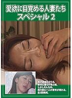 愛欲に目覚める人妻たちスペシャル2