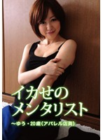 (h_734gotv00003)[GOTV-003] イカせのメンタリスト ゆう20歳(アパレル店員) ダウンロード
