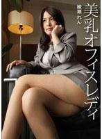 美乳オフィスレディ 綾瀬れん ダウンロード