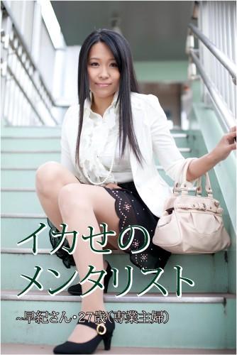 巨乳の人妻のH無料熟女動画像。イカせのメンタリスト ~早紀・27歳(専業主婦)~