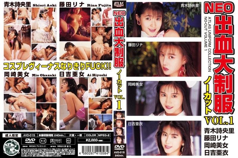 コスプレの女の子、岡崎美女出演の無料美少女動画像。NEO出血大制服ノーカット VOL.1
