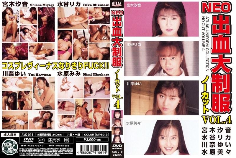 制服のOL、川奈ゆい出演の無料動画像。NEO出血大制服ノーカット VOL.4