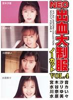 NEO出血大制服ノーカット VOL.4