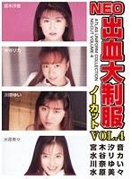 NEO出血大制服ノーカット VOL.4 ダウンロード