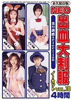 NEO出血大制服ノーカット Vol.10 ダウンロード