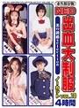 NEO出血大制服ノーカット Vol.10