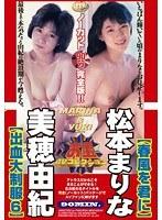 美穂由紀・松本まりな お宝AVコレクション ダウンロード