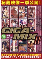 GIGA-MIX II ダウンロード