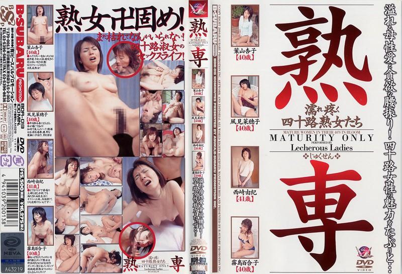 四十路の人妻、葉山杏子出演の騎乗位無料動画像。熟専 濡れ疼く四十路熟女たち