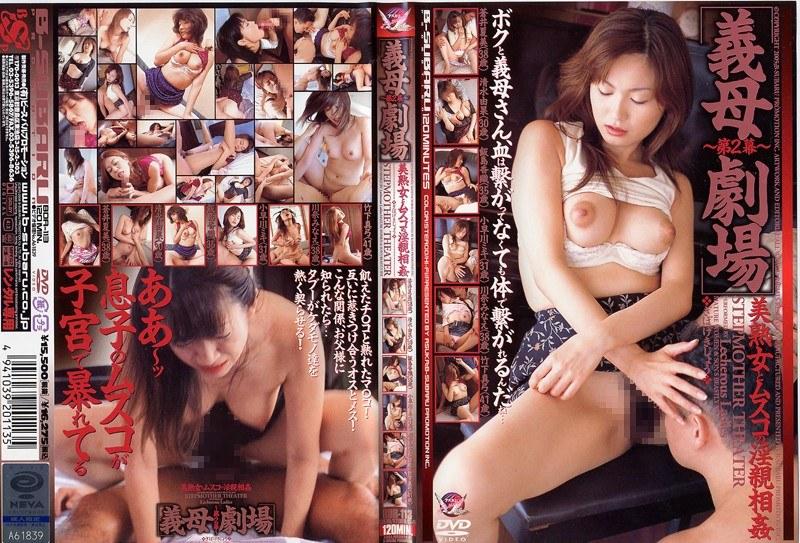 熟女の騎乗位無料動画像。義母劇場 第2幕 美熟女とムスコの淫親相姦