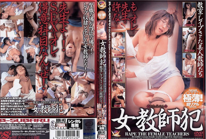 巨乳の同僚、奥田ゆな出演のレイプ無料動画像。女教師犯 教室でレイプされた美人教師たち