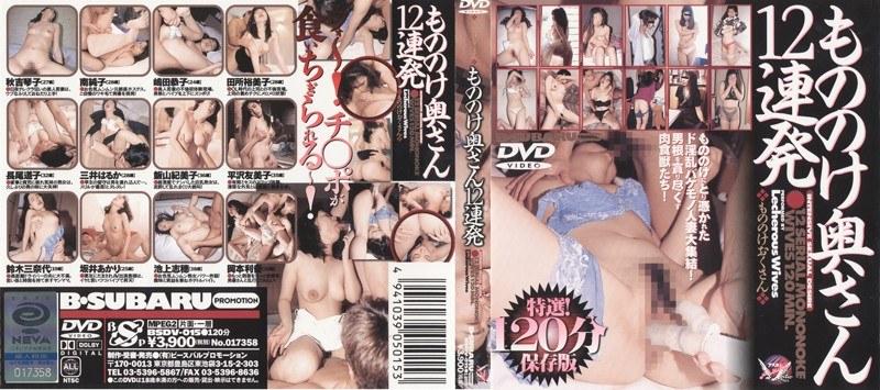 淫乱の人妻の無料熟女動画像。もののけ奥さん 12連発