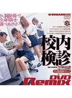 (h_740bsdv00045)[BSDV-045] 校内検診 Remix 早熟肉体カルテ ダウンロード