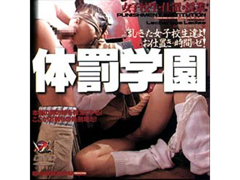 (h_740bsdv00047)[BSDV-047] 体罰学園 女子校生 仕置き授業 ダウンロード