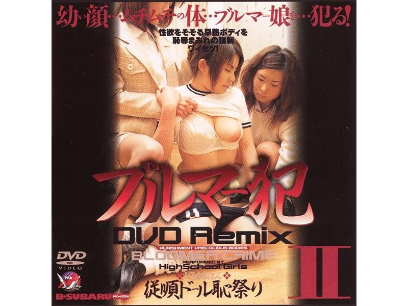 ブルマー犯 Remix 2 従順ドール恥祭り