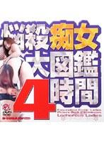 悩殺痴女大図鑑 4時間 ダウンロード