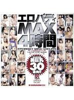 エロバディ MAX4時間 〜完全保存版!美巨乳30連発!!〜 ダウンロード