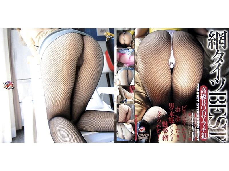 網タイツBEST 〜高級BODYフェチ犯〜