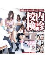 (h_740bsdv00082)[BSDV-082] 校内検診 3 [保健室で濡れる甘酸っぱい女子校生] ダウンロード