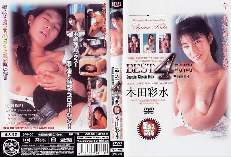 BEST 4時間 木田彩水 DAG-001