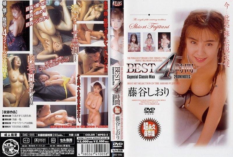 BEST 4時間 藤谷しおり DAG-005