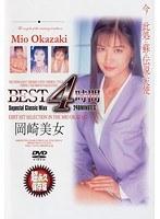 BEST 4時間 岡崎美女 DAG-012 ダウンロード
