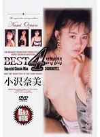 BEST 4時間 小沢奈美 DAG-023 ダウンロード