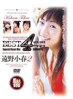 BEST4時間 遠野小春 2