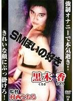 (h_740dvi00001)[DVI-001] SMぽいの好き 黒木香 ダウンロード