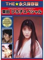(h_740dvi00014)[DVI-014] THE☆永久保存版 栗田ひろ子スペシャル ダウンロード