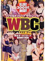 WBC ワイルドババァクラシック 熟女オールスターズ最強戦5時間 ダウンロード
