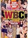 WBC ワイルドババァクラシック 熟女オールスターズ最強戦5時間