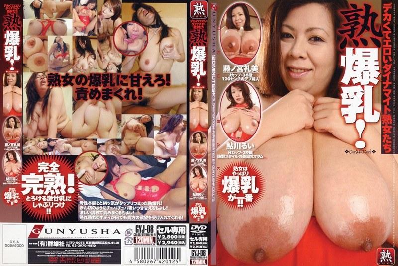 Jカップのマダム、藤ノ宮礼美出演のH無料動画像。デカくてエロいダイナマイト熟女たち 熟爆乳!