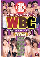 WBC ワイルドババァクラシック 熟女ジャパン大乱戦5時間! ダウンロード