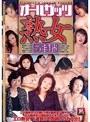 オールザッツ熟女5時間 GYJ-14