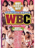 WBC ワイルド ババァ クラシック 最強熟女延長戦5時間