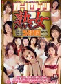 オールザッツ熟女5時間 GYJ-28