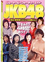 JKB48 ジェーケービーフォーティーエイト 熟女!更年期!ババァ!48歳以上! 汗まみれ!4時間!熟ライブ!