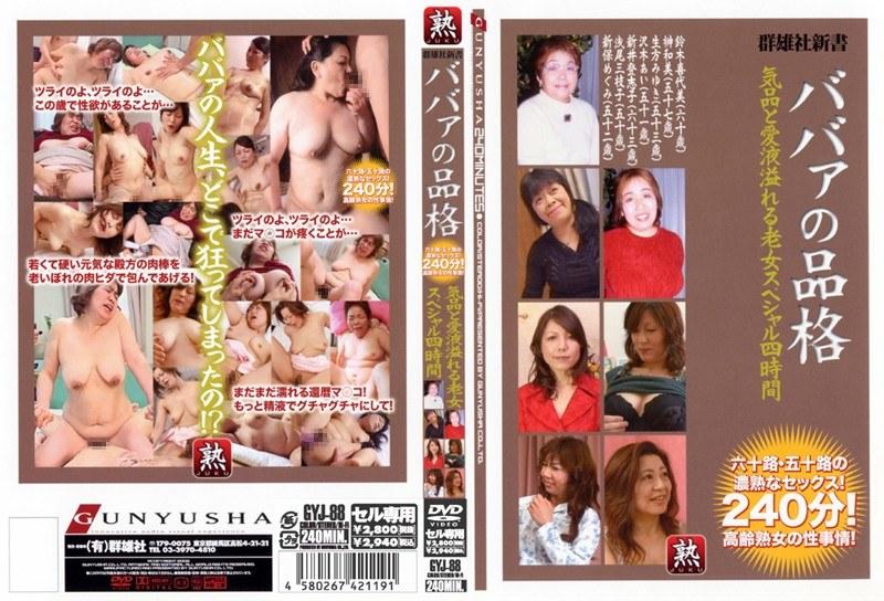 六十路の人妻、榊和美出演の騎乗位無料熟女動画像。ババァの品格 気品と愛液溢れる老女スペシャル四時間