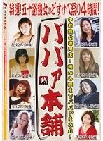 (h_740rgyj00115)[RGYJ-115] ババァ本舗 特選!五十路熟女のどすけべ祭り4時間! ダウンロード