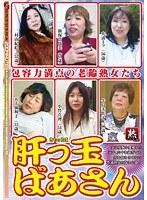 (h_740rgyj00128)[RGYJ-128] 肝っ玉ばあさん 包容力満点の老齢熟女たち ダウンロード