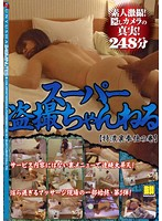(h_740rgyx00038)[RGYX-038] スーパー盗撮ちゃんねる 【特濃裏奉仕の巻】 ダウンロード