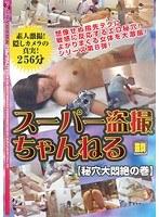 (h_740rgyx00046)[RGYX-046] スーパー盗撮ちゃんねる 【秘穴大悶絶の巻】 ダウンロード