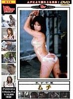「ムチ 第3巻 木下千夏」のパッケージ画像