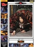 丸呑み 第3巻