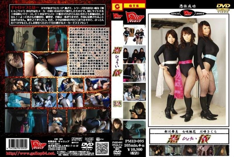 巨乳のレズ、新川舞美出演の拷問無料動画像。憑依 第3巻