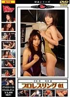 プロレスリング 01 ダウンロード